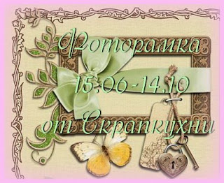 http://scrapkuhnya.blogspot.ru/2014/09/blog-post_15.html