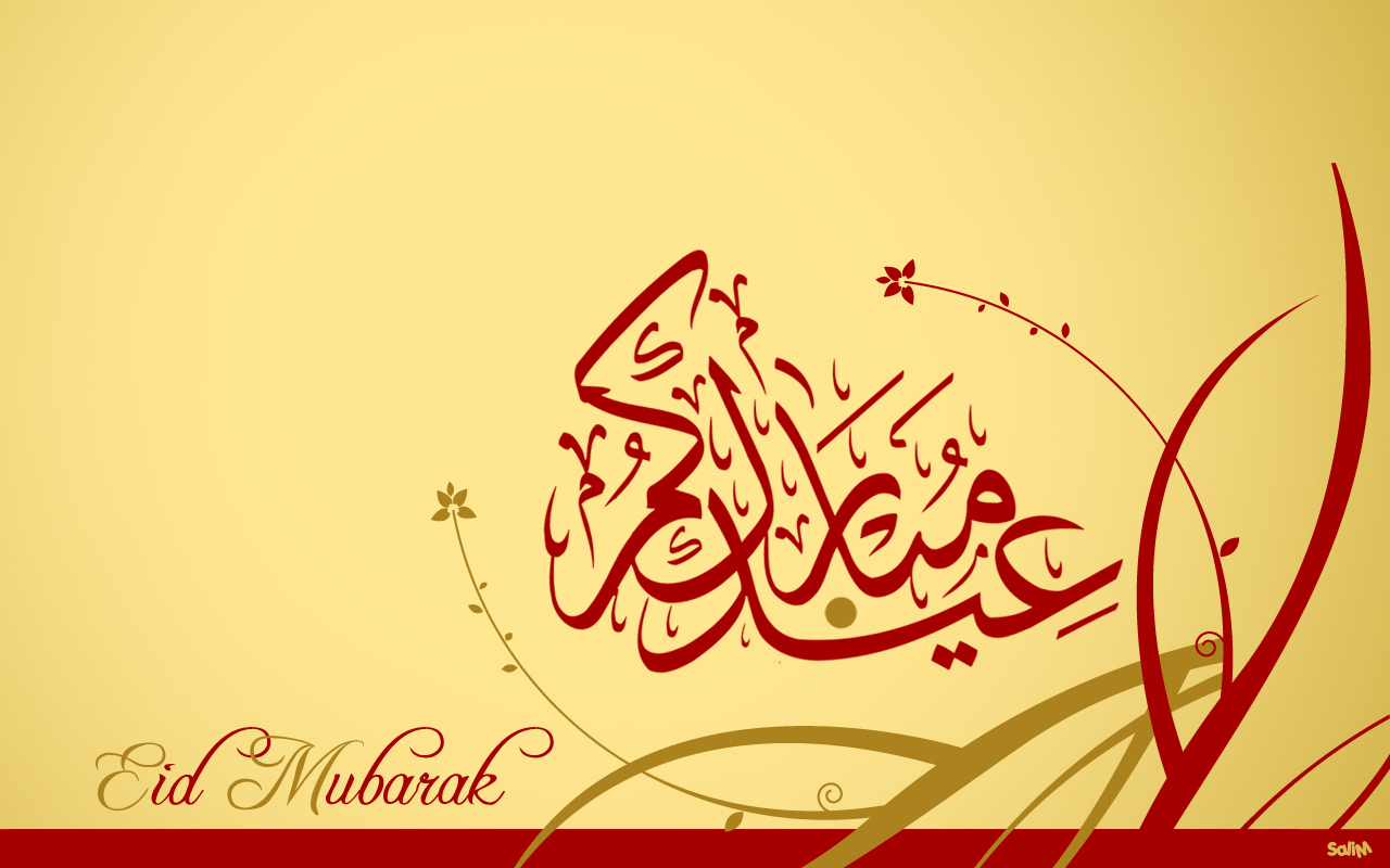 My Diary Eid Greetings Eid Mubarak
