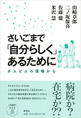 2018年6月新刊『さいごまで「自分らしく」あるために』(詳細は画像をクリック)