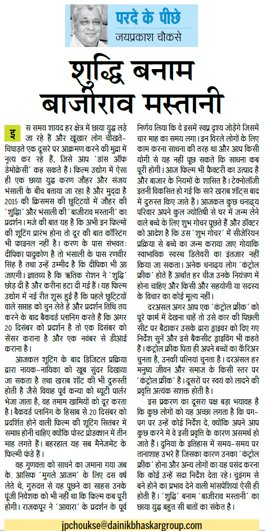 Shuddhi vs Bajirao Mastani - Parde Ke Peeche - Jaiprakash Chouksey - 15th April 2014