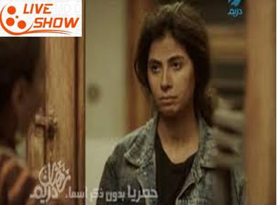 الحلقه الاولي من مسلسل بدون ذكر اسماء