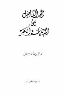 الحد الفاصل بين الإيمان و الكفر - عبد الرحمان عبد الخالق