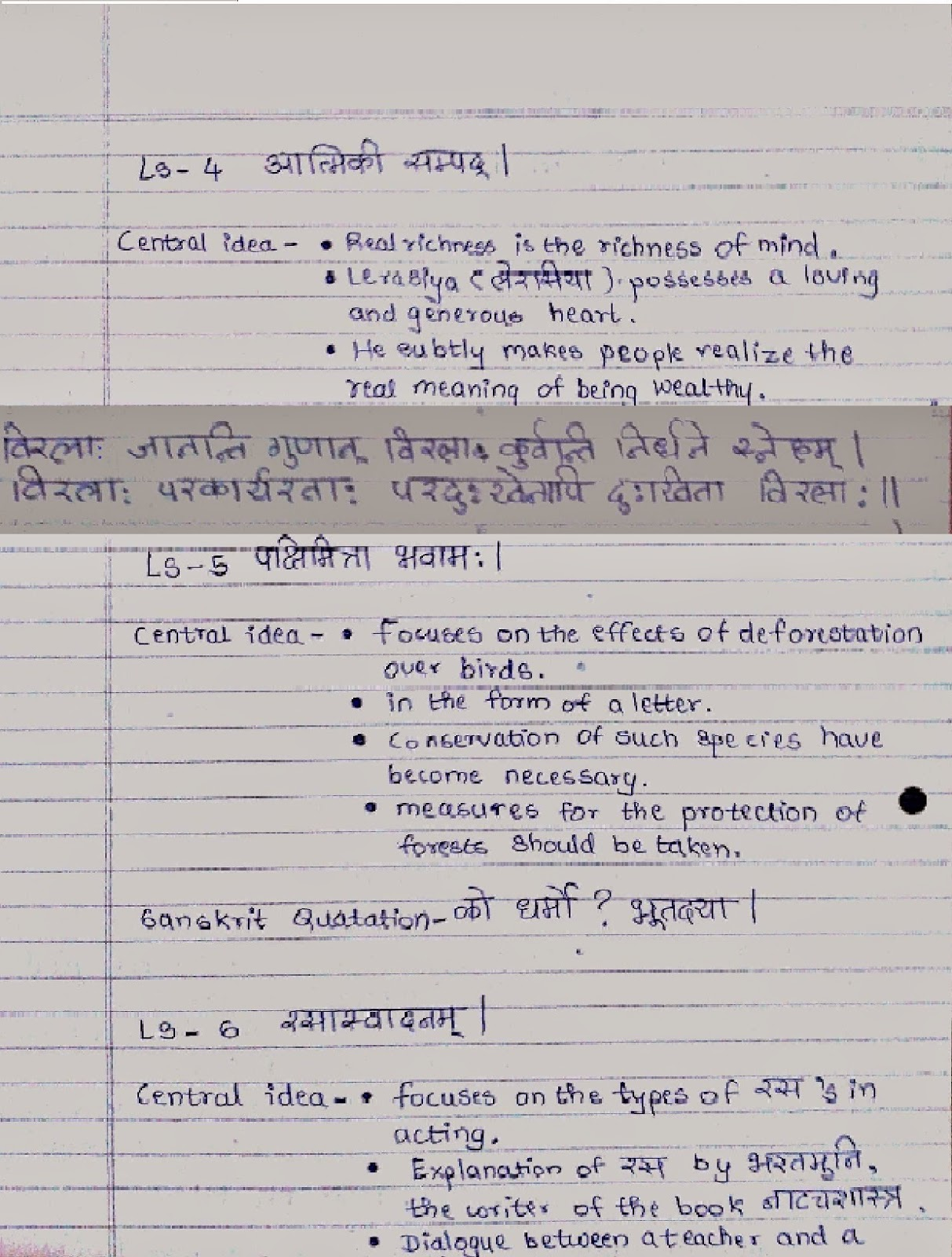 essay on forest in sanskrit