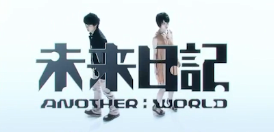 Mirá el primer teaser de Mirai Nikki - Another World