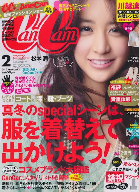 cancam february 2012 magazine scans