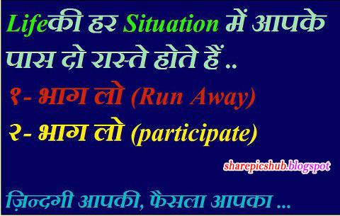 situation in life quotes in hindi hindi shubh vichar