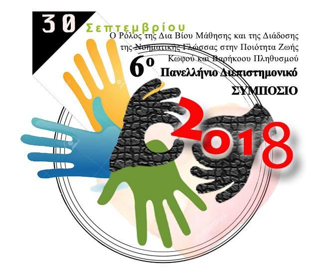 6ο Πανελλήνιο Διεπιστημονικό Συμπόσιο dhiaSYMP2018