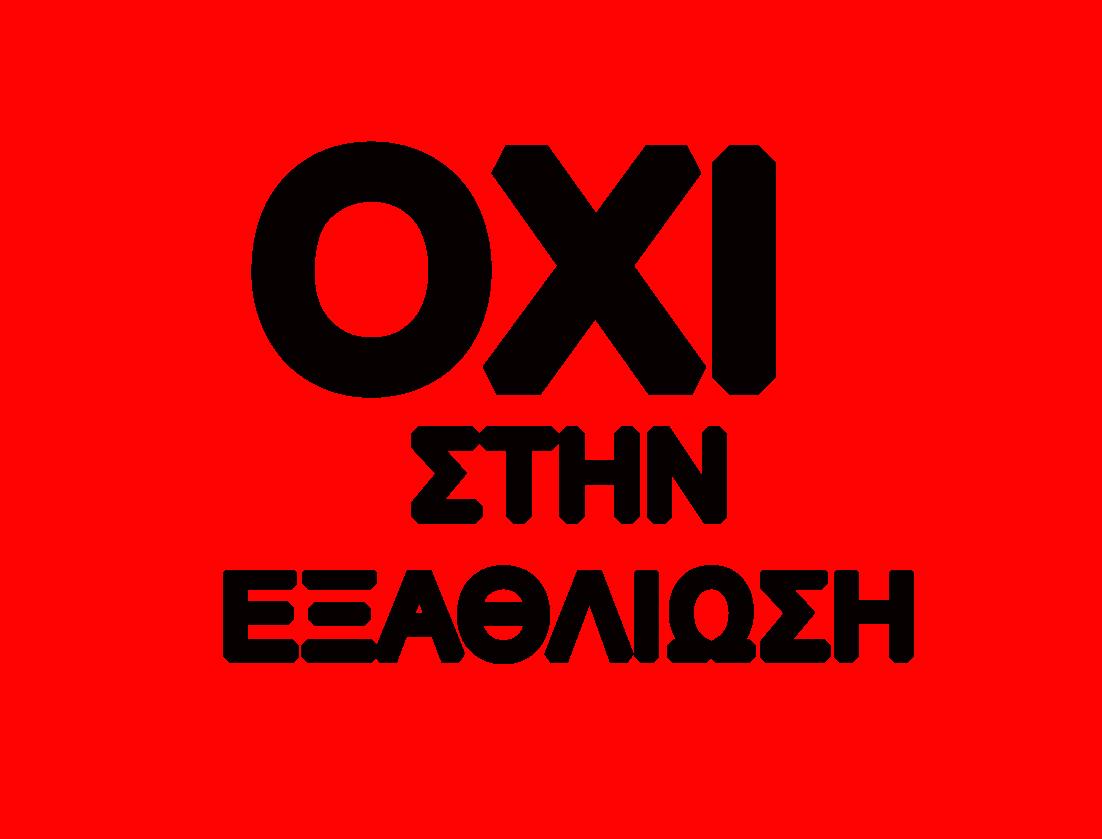 """ΥΠΟΣΤΗΡΙΖΟΥΜΕ ΤΗΝ ΕΠΙΛΟΓΗ ΤΟY """"ΟΧΙ"""" ΚΑΙ ΣΤΑ SOCIAL MEDIA #dimopsifisma #Greferendum"""