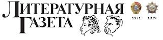http://www.lgz.ru/article/-32-6520-5-08-2015/pokushenie-na-geroev/