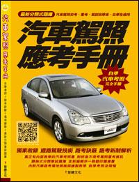 汽車駕照應考手冊