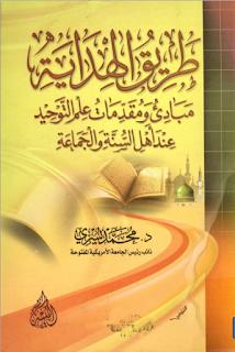 حمل كتاب طريق الهداية مبادئ ومقدمات علم التوحيد عند أهل السنة والجماعة - محمد يسري