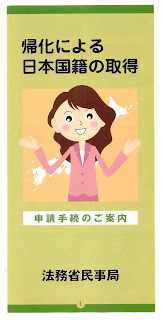 Pamphlet issued by Japan's Ministry of Justice about naturalization.