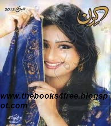kiran digest may 2013 pdf free complete kiran digest may 2013 pakistan