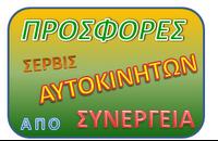 ΠΡΟΣΦΟΡΕΣ ΣΥΝΕΡΓΕΙΩΝ