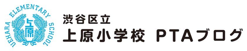 上原小学校:公式ブログ
