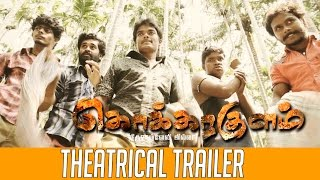 Kokkirakulam Tirunelveli Zilla _ Theatrical Trailer _ Trend Music