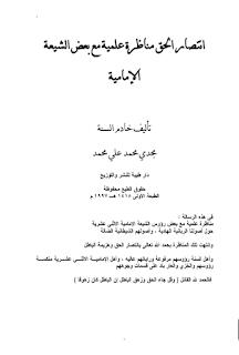 حمل كتاب انتصار الحق مناظرة علمية مع بعض الشيعة الإمامية - مجدي محمد علي محمد