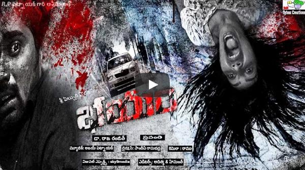 'Bhayam' Telugu Horror Short Film