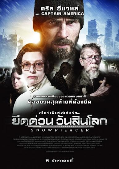 ตัวอย่างหนังใหม่ : Snowpiercer (ยึดด่วนวันสิ้นโลก) ซับไทย โปสเตอร์ไทย