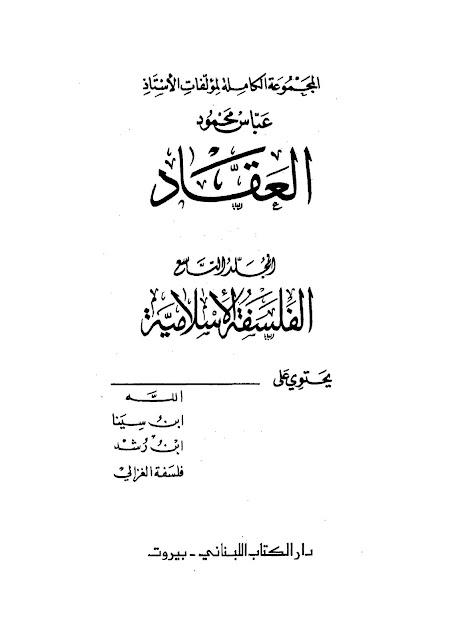 الفلسفة الإسلامية(9) الله ، ابن سينا ، ابن رشد ، فلسفة الغزالي - عباس محمود العقاد pdf