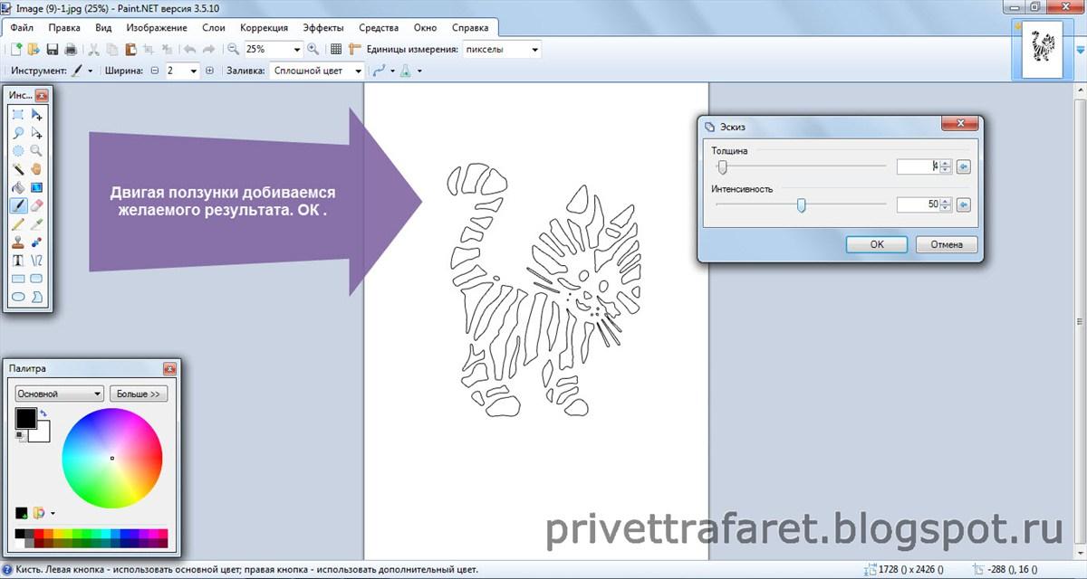 Как сделать рисунок трафарета контурным в программе Paint.NET