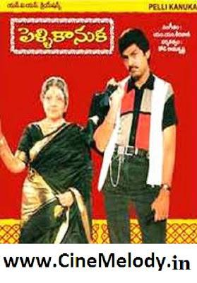 Pelli Kanuka Telugu Mp3 Songs Free  Download 1998