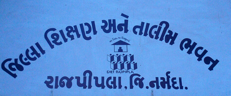 DIET ઇનોવેશન સેલ, નર્મદા District Institute of Education & Training (DIET), Narmada