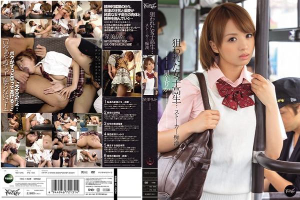 IPZ-103 School Girls Stalker Pervert Star Beauty Rika The Targeted
