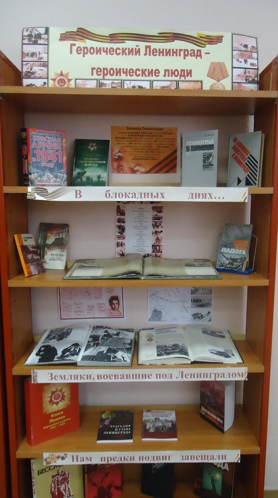Картинки по запросу выставка книг в библиотеке 75 лет блокаде Ленинграда
