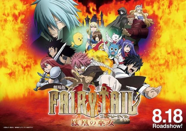 فيلم فيري تيل (كاهنة العنقاء) Fairy Tail: The Phoenix Priestess مترجم