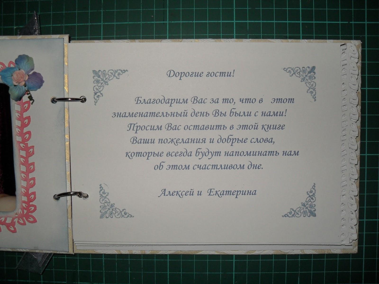 Как сделать книгу пожеланий на свадьбу своими руками