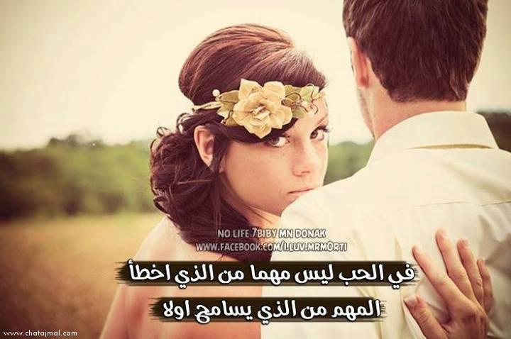 كلام جميل في الحب- صور رومانسية كلام مسامحة جميلة في الحب