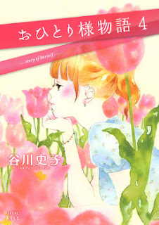 [谷川史子] おひとり様物語 第01-04巻