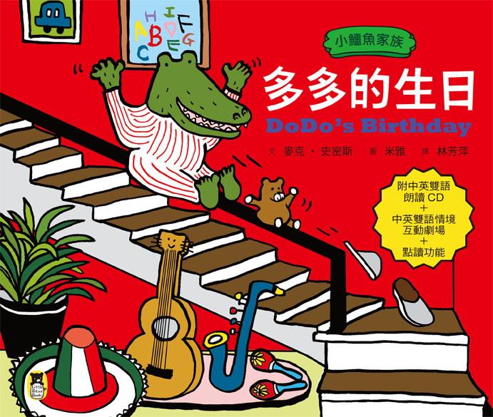 米雅創作《小鱷魚家族:多多的生日》試聽