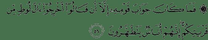 Surat An Naml ayat 56