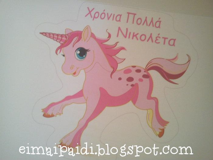 unicorn-by eimai paidi