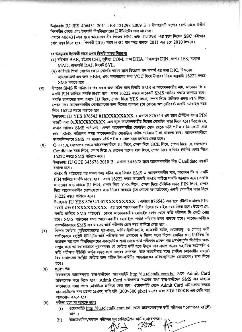 Page2 Islamic University, Kushtia, Bangladesh Admission Circular 2011 12