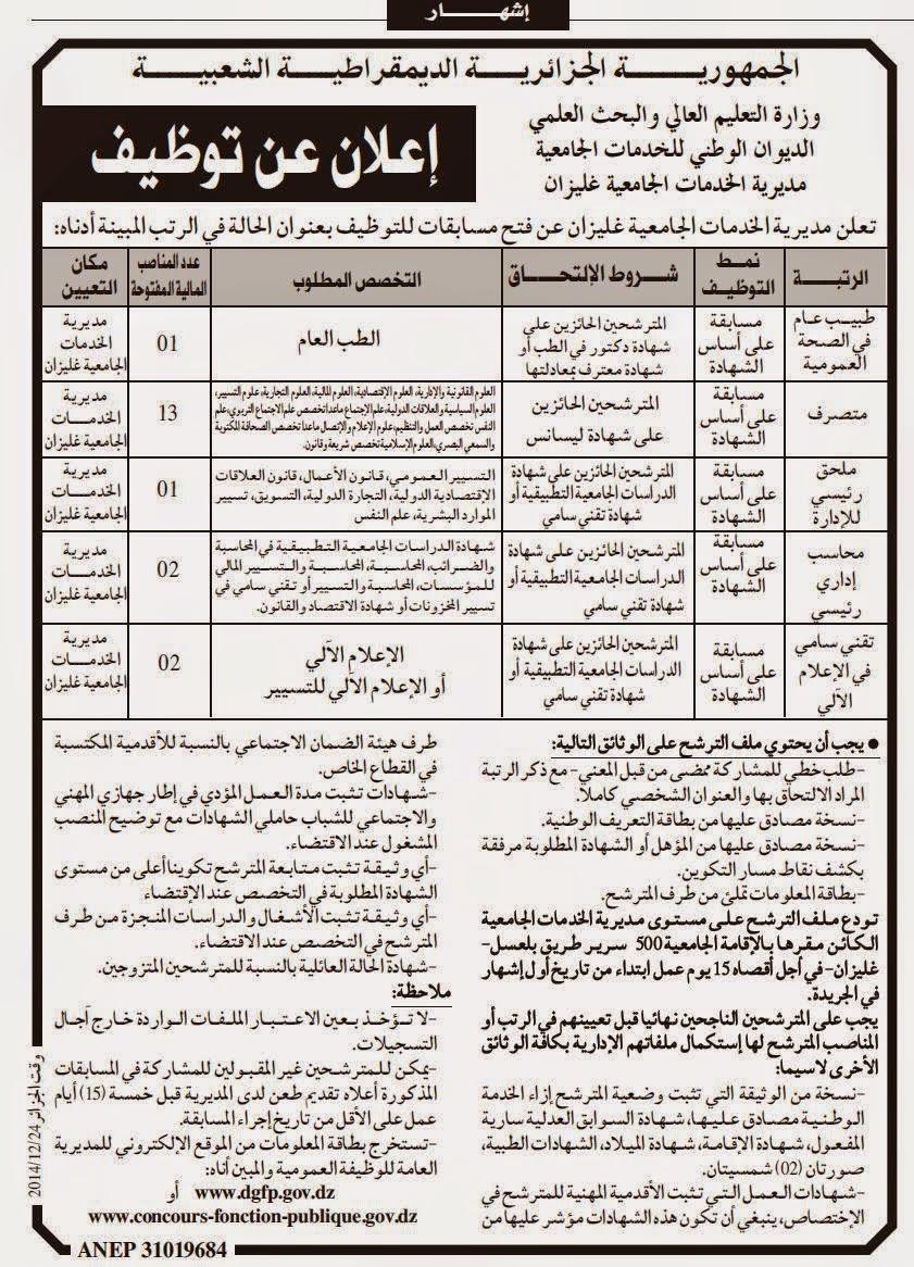 إعلان توظيف بمديرية الخدمات الجامعية لولاية غليزان ديسمبر 2014