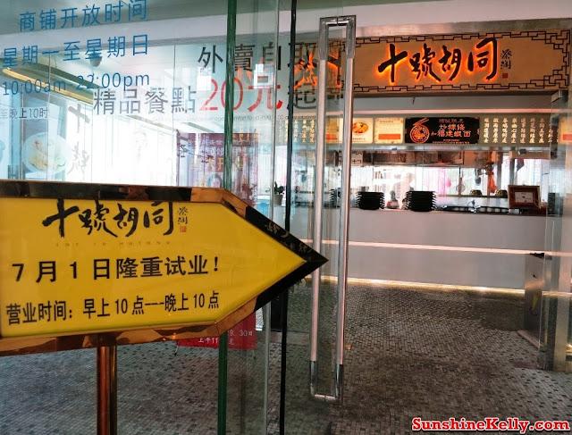 Lot 10 Hutong Guangzhou, China, Lot 10 Hutong, Guangzhou China, Guangzhou Pearl River New City, 2nd Floor, Fuli Vantage, Fuli Plaza