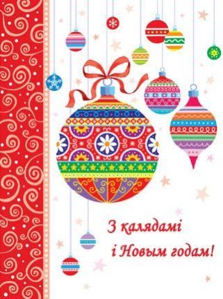 З Новым годам! З Калядамі! С Новым годом и Рождеством по-белорусски