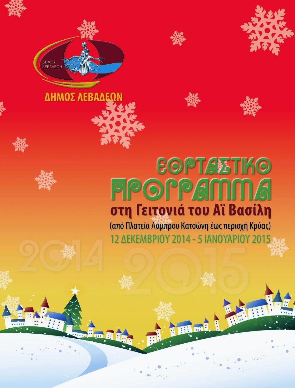 Οι Χριστουγεννιάτικες εκδηλώσεις του Δήμου Λεβαδέων