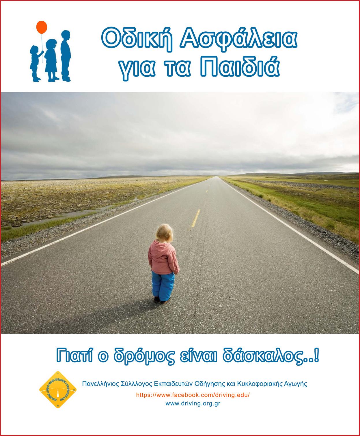 Οδική Ασφάλεια και Παιδιά