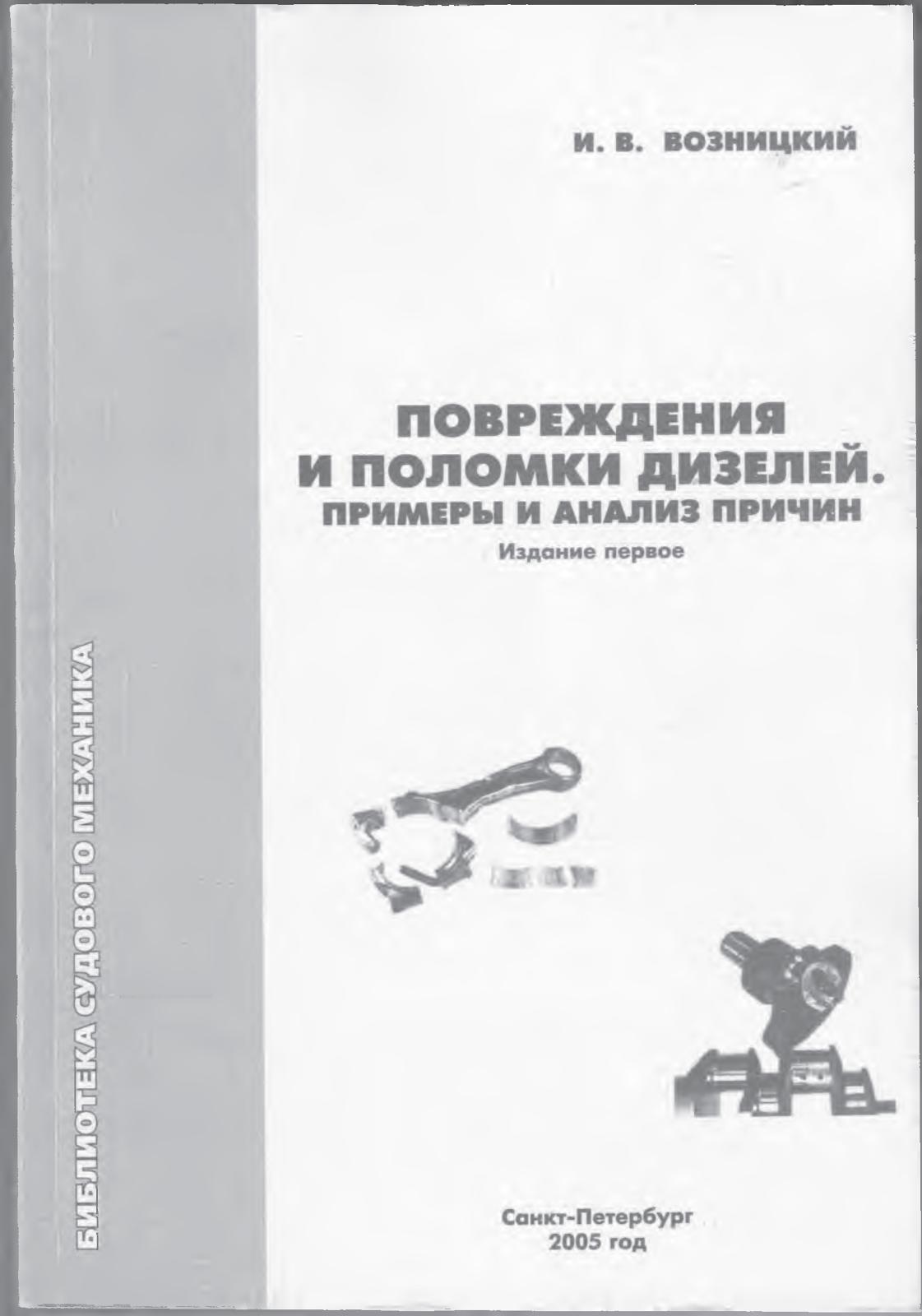 Повреждения и поломки дизелей. Примеры и анализ причин 1е. издание