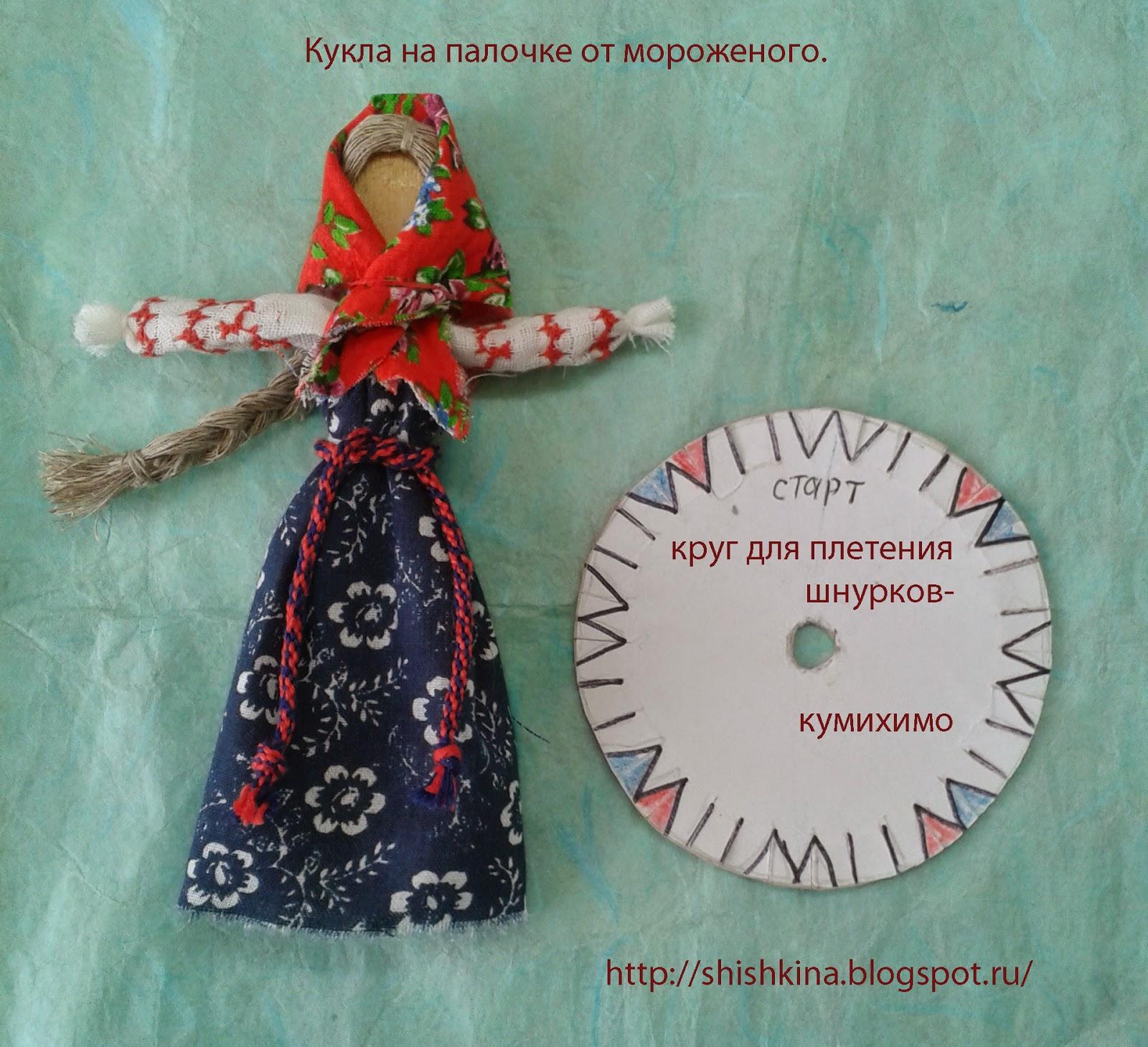 Как сделать кукол на палочке