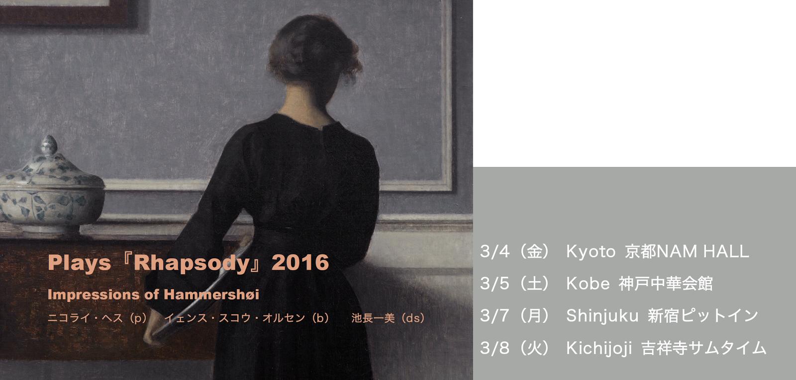 "Nikolaj Hess Plays ""Rhapsody"" 2016"