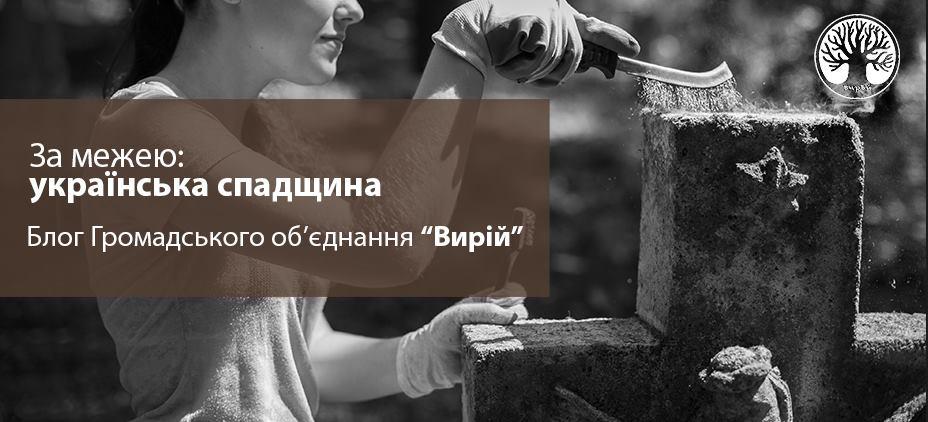 За межею: українська спадщина