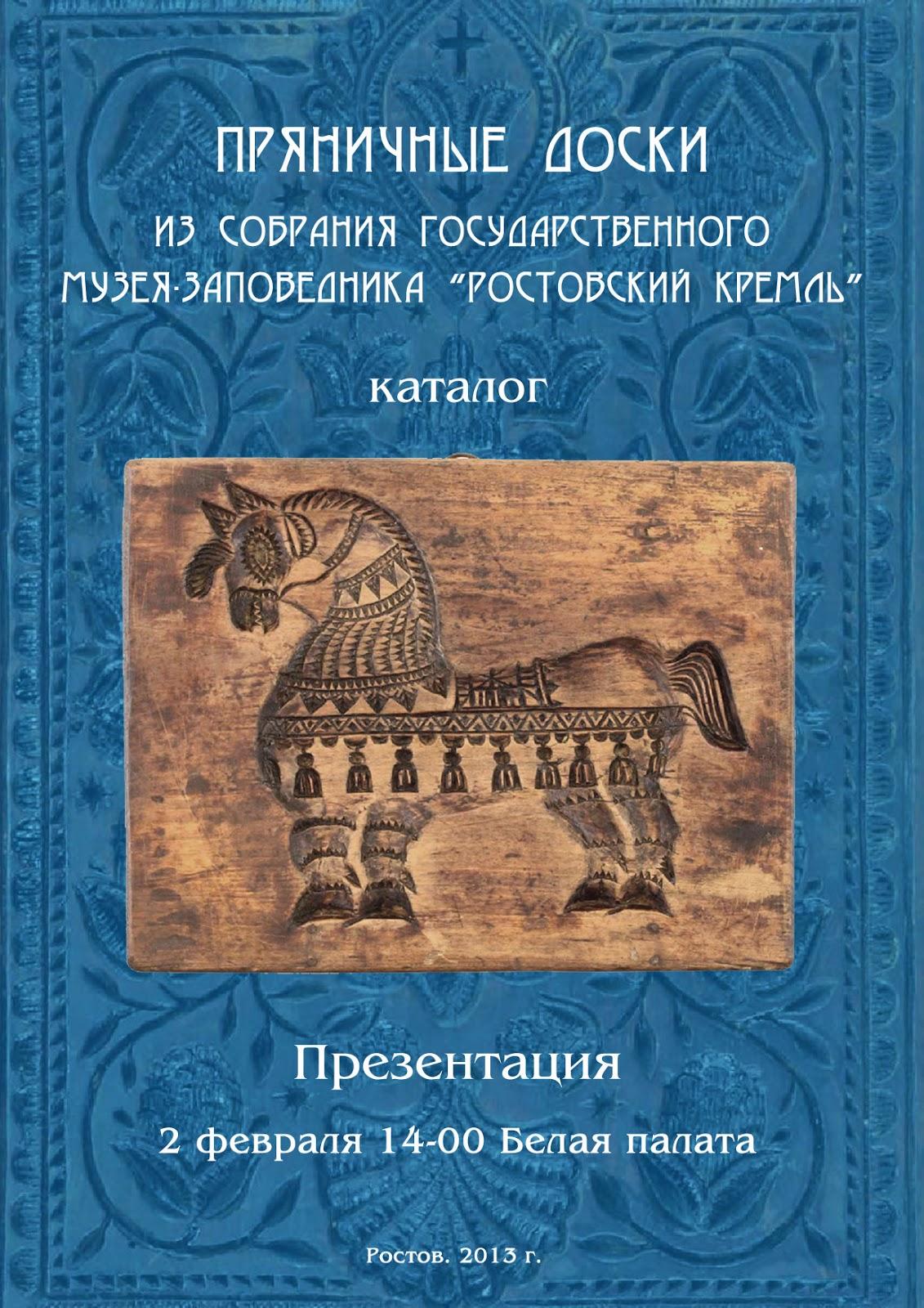 презентация заповедники ростовской области