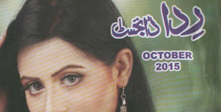 Rida2BDigest2BOctober2B2015 - Rida Digest October 2015