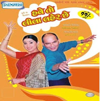 Have To Lila Laher Chhe Gujarati Natak Buy VCD