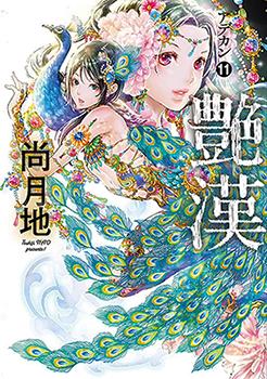 Adekan Manga